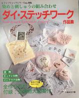 染めと刺しゅうの組み合わせ ダイ・ステッチワーク作品集 小倉ゆき子 レディブティックシリーズno.486