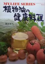 植物油の健康料理 マイライフシリーズno.92