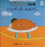 ハンバーグ―チョキパー  長新太  こどものとも年少版384号