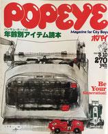 POPEYE ポパイ98 1981/3/10