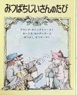みつばちじいさんのたび センダック 新しい世界の幼年童話12