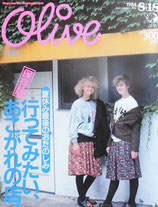 Olive 51 オリーブ Mgazine for Romantic Girls 1984/8/18 行ってみたい、あこがれの店。