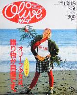 Olive 36 オリーブ Mgazine for Romantic Girls 1983/12/18 オリーブ少女は、贈り物が自慢です。