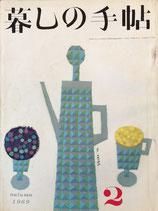 暮しの手帖 第2世紀2号