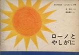 ローノとやしがに 得田壽之 こどものとも90号