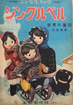 ジングルベル 世界の童話 北欧童話 総天然色エンゼルブック人形絵本20
