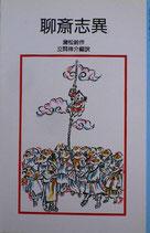 聊斎志異 蒲松齢  岩波少年文庫3146 1997年