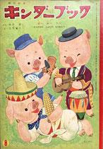 ぶーふーうー さんびきのこぶたのものがたり 観察絵本キンダーブック 第15集第5編 昭和35年8月号