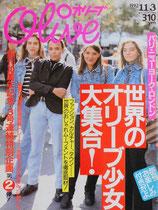 Olive 240 オリーブ 1992/11/3 世界のオリーブ少女大集合!