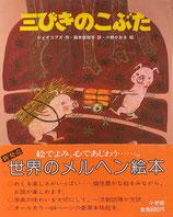 三びきのこぶた 小野かおる 世界のメルヘン絵本5