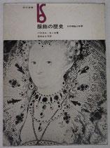 服飾の歴史 その神秘と科学  美術選書