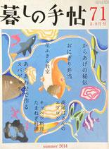 暮しの手帖 第4世紀71号 2014年夏