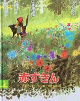 赤ずきん バーナディット・ワッツ 岩波の子どもの本