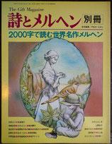 詩とメルヘン別冊 65号 2000字で読む世界名作メルヘン 1978