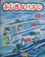 ふしぎなバスに 井上洋介