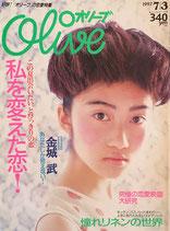 Olive 347 オリーブ 1997/7/3 私を変えた恋!