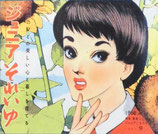 ジュニアそれいゆ 1955年初夏 新しい暮し特集 復刻版