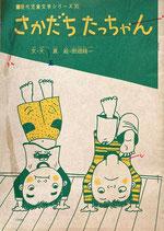さかだちたっちゃん 現代児童文学シリーズ10 田畑精一 見本誌