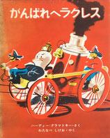 がんばれヘラクレス ハーディー・グラマトキー  新しい世界の幼年童話10