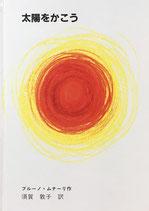 太陽をかこう   ブルーノ・ムナーリ