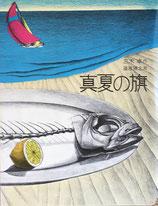 真夏の旗 三木卓 篠原勝之 少年少女長編創作選6