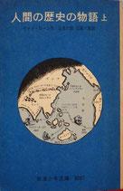 人間の歴史の物語 上・下 2巻揃 ヴァン・ローン 岩波少年文庫3087,88 1979年