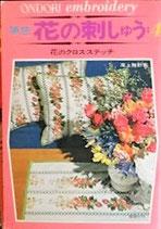 原色 花の刺しゅう4 花のクロス・ステッチ  尾上雅野