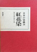 日本の染織18 紅花染 花の生命を染めた色