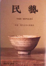民藝 THE MINGEI   2014 各号