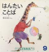 はんたいことば 降矢洋子 こどものとも年少版138号