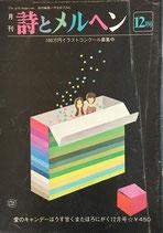 詩とメルヘン 95号  1980年12月号