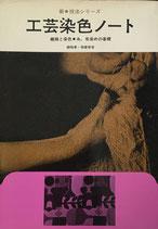 工芸染色ノート 繊維と染色 糸、布染めの基礎 柳悦考 假屋安吉