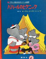 ババールのピクニック  フランス生まれのババール絵本6 ブリューノフ 昭和41年