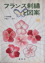 フランス刺繍と図案40  戸塚刺繍