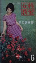 女性教室 夏の家庭着 昭和36年6月号