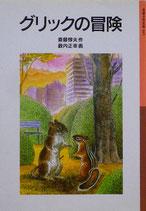 グリックの冒険 斎藤惇夫 岩波少年文庫045 2005年