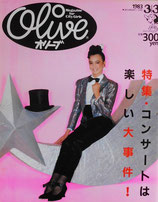 Olive 18 オリーブ Mgazine for City Girls 1983/3/3 特集・コンサートは楽しい大事件!