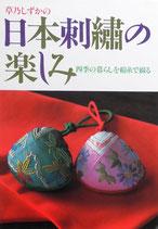 草乃しずかの日本刺繍の楽しみ 四季の暮らしを絹糸で綴る