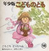 ごろごろどっしーん 山内ふじ江 こどものとも年少版21号