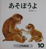 あそぼうよ 金尾恵子 こどものとも年少版127号