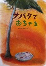 サバクでおちゃを  木葉井悦子