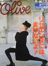 Olive 102 オリーブ 1986/11/3 リセエンヌには、まけないよ!