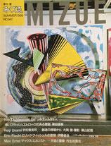 季刊みづえ 夏 1988年 NO.948 ロイ・リキテンスタイン 宇佐美圭司 エリック・フィッシュル