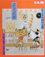 武井武雄 絵本名画館 おとぎの国の王様 別冊太陽