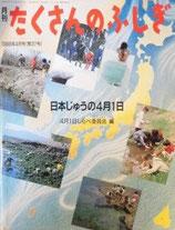 日本じゅうの4月1日   たくさんのふしぎ37号