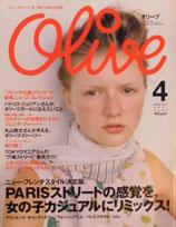 Olive 426 オリーブ 2002年4月号 PARISストリートの感覚を女の子カジュアルにリミックス