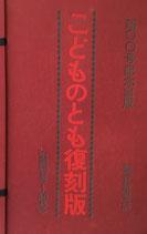 こどものとも復刻版(創刊号〜50号) 400号記念出版