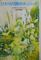 ひかりの国のタッシンダ エリザベス=エンライト 新しい世界の童話シリーズ35 昭和43年