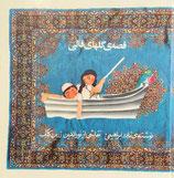 ふたりとふね ペルシャじゅうたん ペルシャ語の絵本
