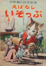 えばなしいそっぷ 小学館の幼年絵本4 昭和28年